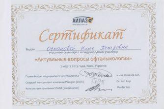 сертификат оспанова актуальные вопросы офтальмологии