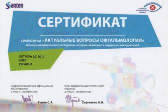 сертификат оспанова актуальные вопросы офтальмологии 2