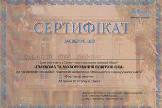 сертификат оспанова алкон