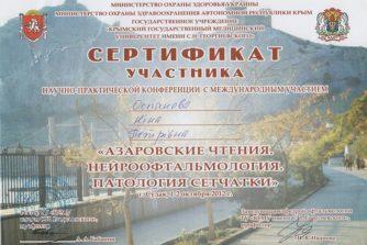 сертификат оспанова азаровские чтения