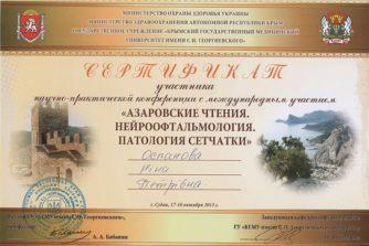 сертификат оспанова азаровские чтения 2