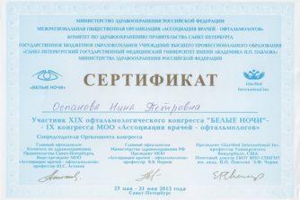 сертификат оспанова белые ночи