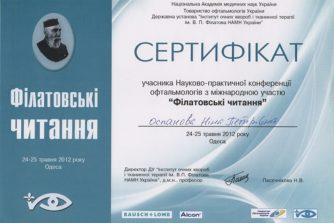 сертификат оспанова филатовские чтения