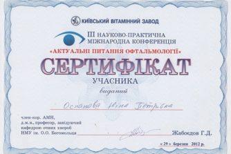 сертификат оспанова киевский витаминный завод