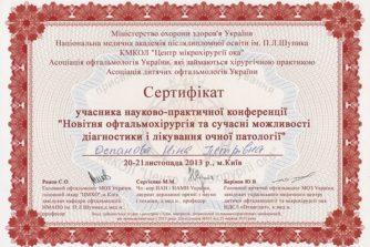 сертификат оспанова новационная офтальмология