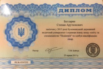 Бегларян Степан Арутюнович - диплом