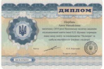 Гильфанова Анна Михайловна - диплом магистра