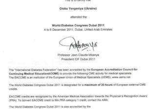 Глоба Евгения Викторовна - сертификат 6