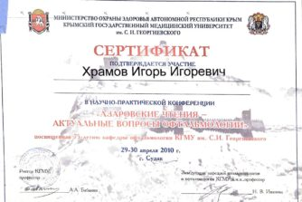 Храмов Игорь - врач-офтальмолог - хирург - 13