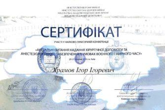 Храмов Игорь - врач-офтальмолог - хирург - 14