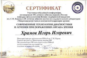 Храмов Игорь - врач-офтальмолог - хирург - 2