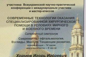 Храмов Игорь - врач-офтальмолог - хирург - 5