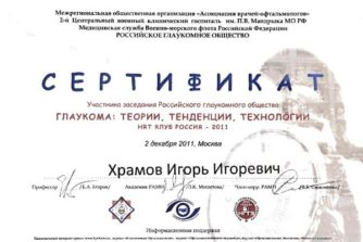 Храмов Игорь - врач-офтальмолог - хирург - 9