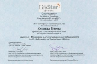 Коляда Елена Юрьевна-психолог-документ-сертификат11