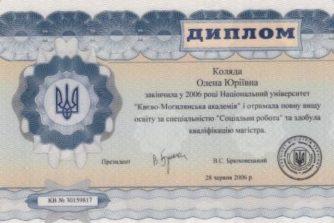 Коляда Елена Юрьевна-психолог-документ-сертификат2