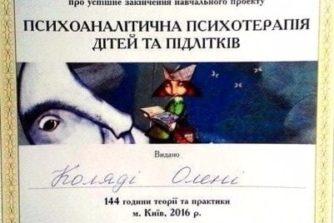 Коляда Елена Юрьевна-психолог-документ-сертификат3
