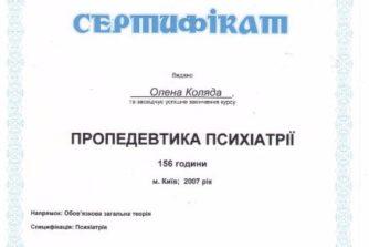 Коляда Елена Юрьевна-психолог-документ-сертификат6