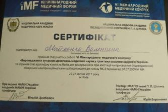 Моисеенко Валентина - доктор медицинских наук - профессор - терапевт 5