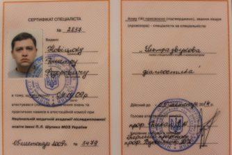 Новицюк Дмитрий Федорович - врач-уролог 10