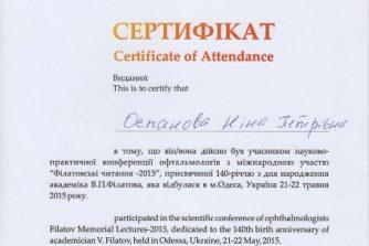 Оспанова Нина - офтальмолог - сертификат - 1