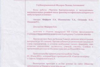 Оспанова Нина - офтальмолог - сертификат - 4