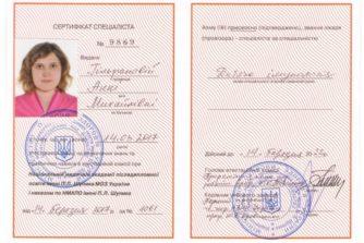 Анна Михайловна - сертификат детского имунолога