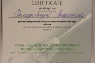 Сторожук Людмила - косметолог - дерматолог - КМН - 10