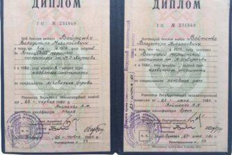 Войтенко Владимир Николаевич - диплом