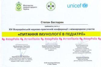 Бегларян Степан - Сертификат 3