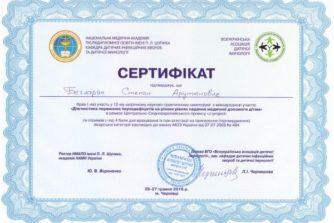 Бегларян Степан - Сертификат 4