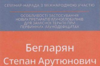 2016-11-25 Octapharma, Київ