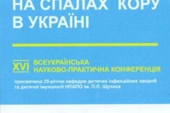 2017-12-12 ЮНІСЕФ, Київ