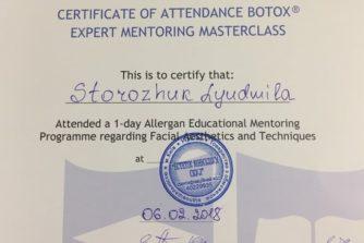 сертифікат сторожук людмила анатоліївна лікар косметолог смарт медікал центр