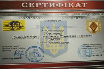 Моисеенко Валентина Алексеевна - Доктор медицинских наук, профессор - сертификат 13