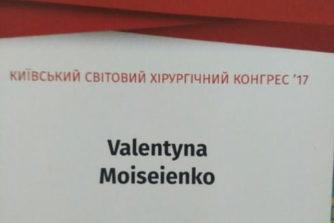 Моисеенко Валентина Алексеевна - Доктор медицинских наук, профессор - сертификат 17