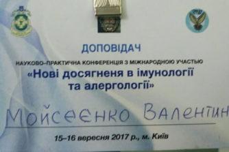 Моисеенко Валентина Алексеевна - Доктор медицинских наук, профессор - сертификат 2