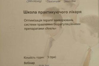 Моисеенко Валентина Алексеевна - Доктор медицинских наук, профессор - сертификат 3