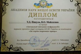Моисеенко Валентина Алексеевна - Доктор медицинских наук, профессор - сертификат 4