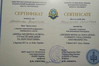 Моисеенко Валентина Алексеевна - Доктор медицинских наук, профессор - сертификат 8