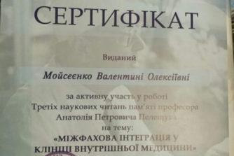 Моисеенко Валентина Алексеевна - Доктор медицинских наук, профессор - сертификат 9
