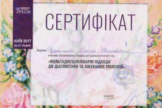Руденко Елена - сертификат 12