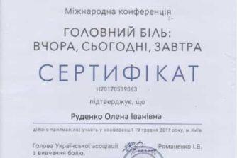 Руденко Елена - сертификат 13