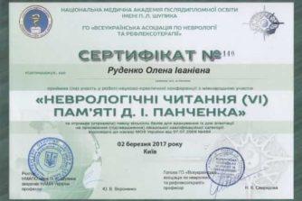 Руденко Елена - сертификат 14