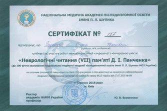 Руденко Елена - сертификат 2