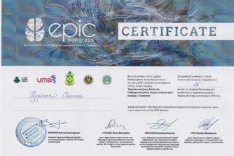 Руденко Елена - сертификат 5