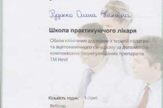 Руденко Елена - сертификат 6