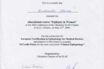 Руденко Елена - сертификат 9