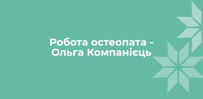 Работа остеопата — Ольга Компаниец