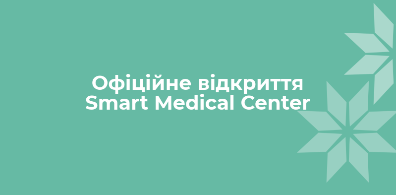 Официальное открытие Smart Medical Center
