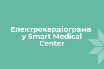 Электрокардиограмма в Smart Medical Center
